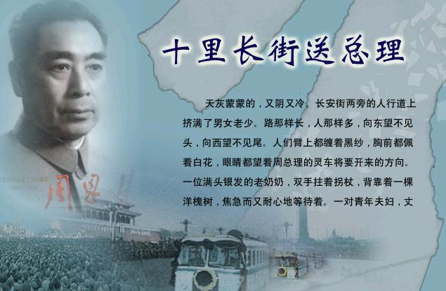 李维军二胡十送红军曲谱-珍贵实拍 照片 .十里长街 送 总理 深圳房地产信
