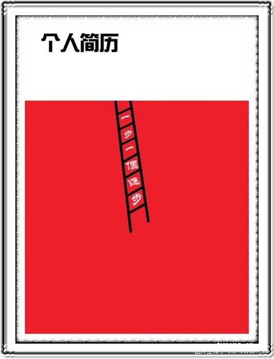 创意无限:超强的求职简历封面图片