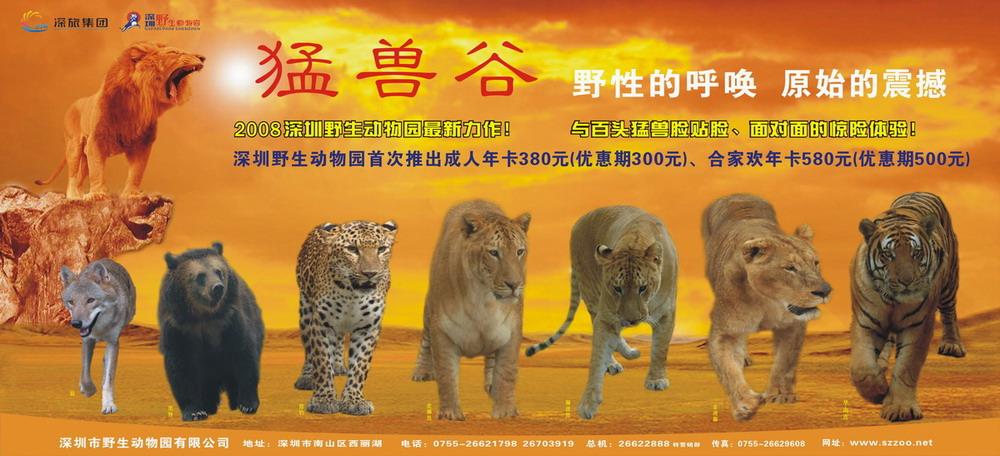 深圳野生动物园优惠门票(国庆)火热预订