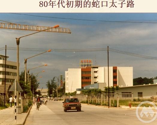 中国第一个工业园,蛇口工业园