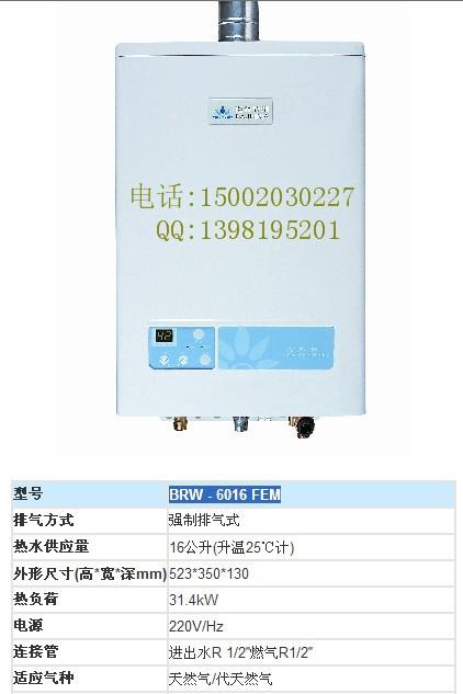 > 港华林内热水器配套高木预热循环水系统5折特价,厂家安装,货真价实.