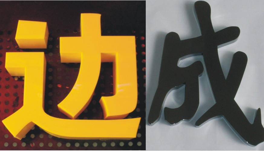 主要经营制作:水晶字,铜字,不锈钢字,钛金字,铁皮字,泡沫字,烤漆字