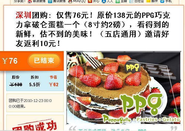 手网团购PPG拿破仑蛋糕的券 食品保健