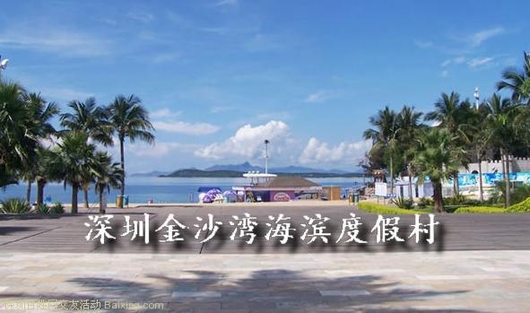 休闲,旅游活动 【活动地点】金沙湾海滨度假区 【报名方式】团体报名