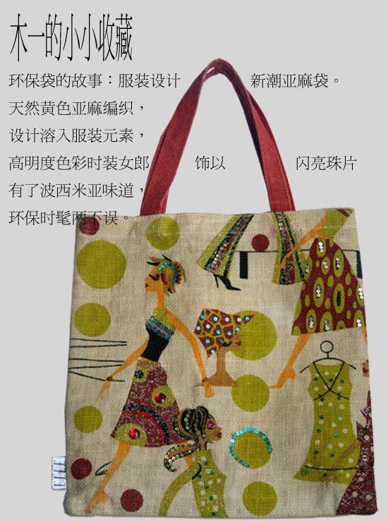 环保袋创意设计图纸