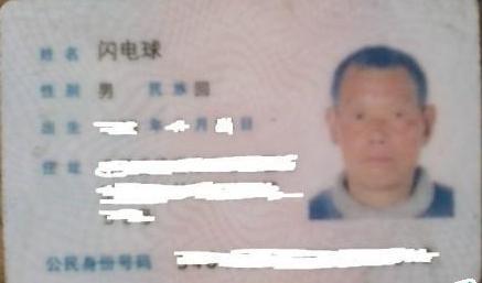 人口普查后 一张霸气的身份证