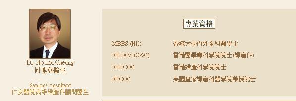 香港仁安医院妇产科医生图片