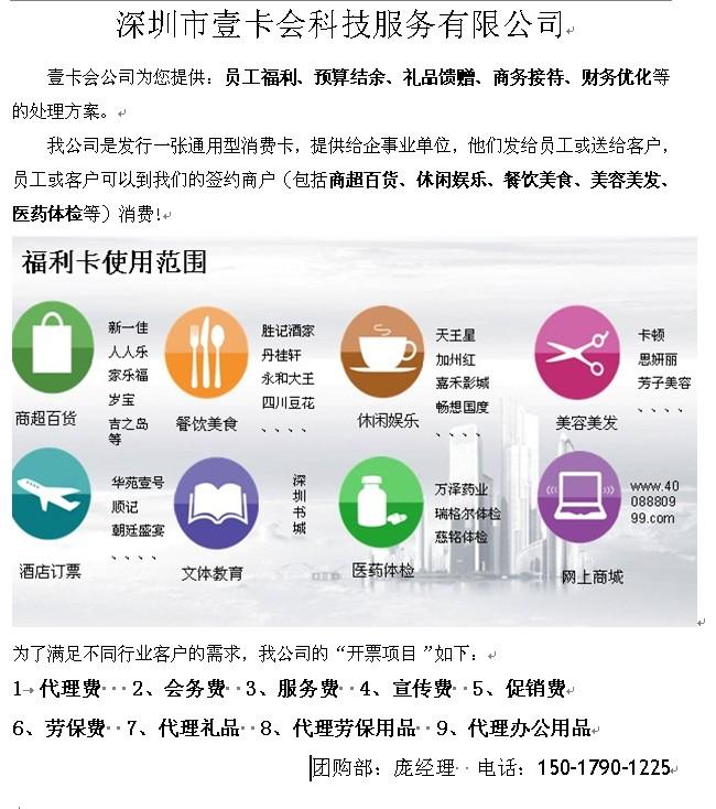 天虹 沃尔玛购物卡转让 深圳房地产信息网论坛
