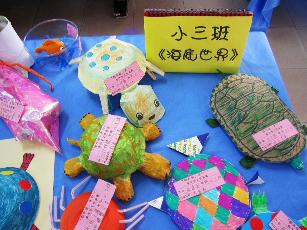 小三班主题:海底世界