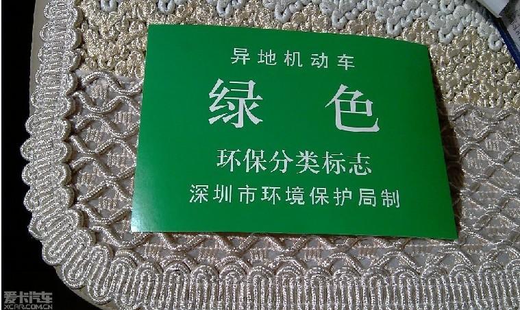 深圳车绿标查询_深圳绿标查询_贵阳市绿标图片_贵阳机动车绿