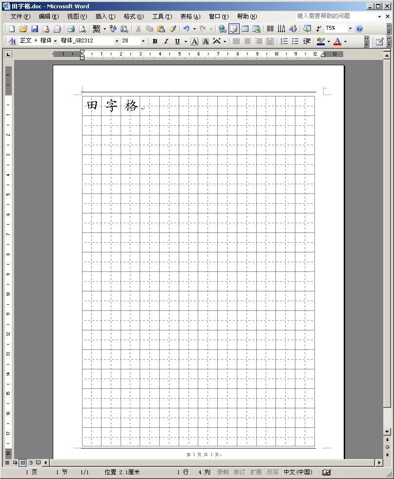 ... 田 字 格 的 方法 师 讲 田 字 格 梅 jpg 田 字 格 模板