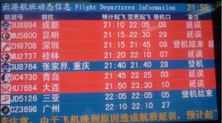 > 为什么晚上的航班总要晚点