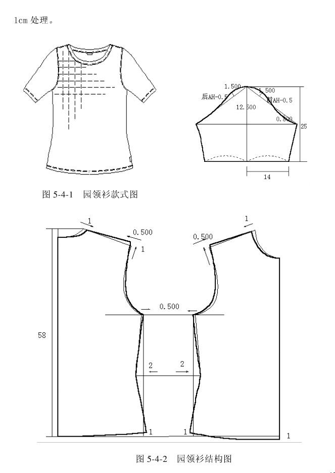 铅笔画衣服步骤