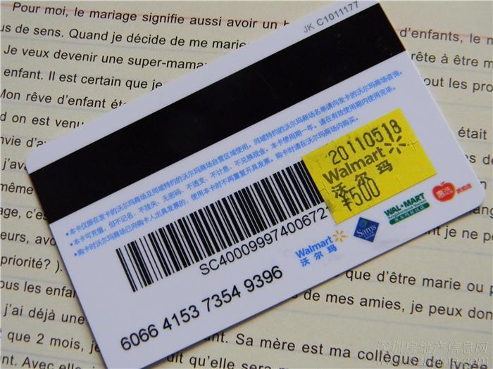 450元转让面值500元的沃尔玛超市购物卡 深圳房地产信息网