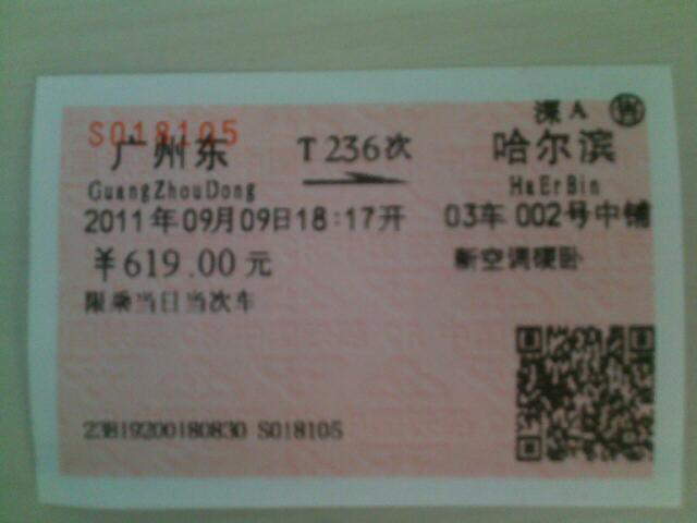 2623次列车座位示意图,t236次列车时刻表,列车t236座位示意高清图片