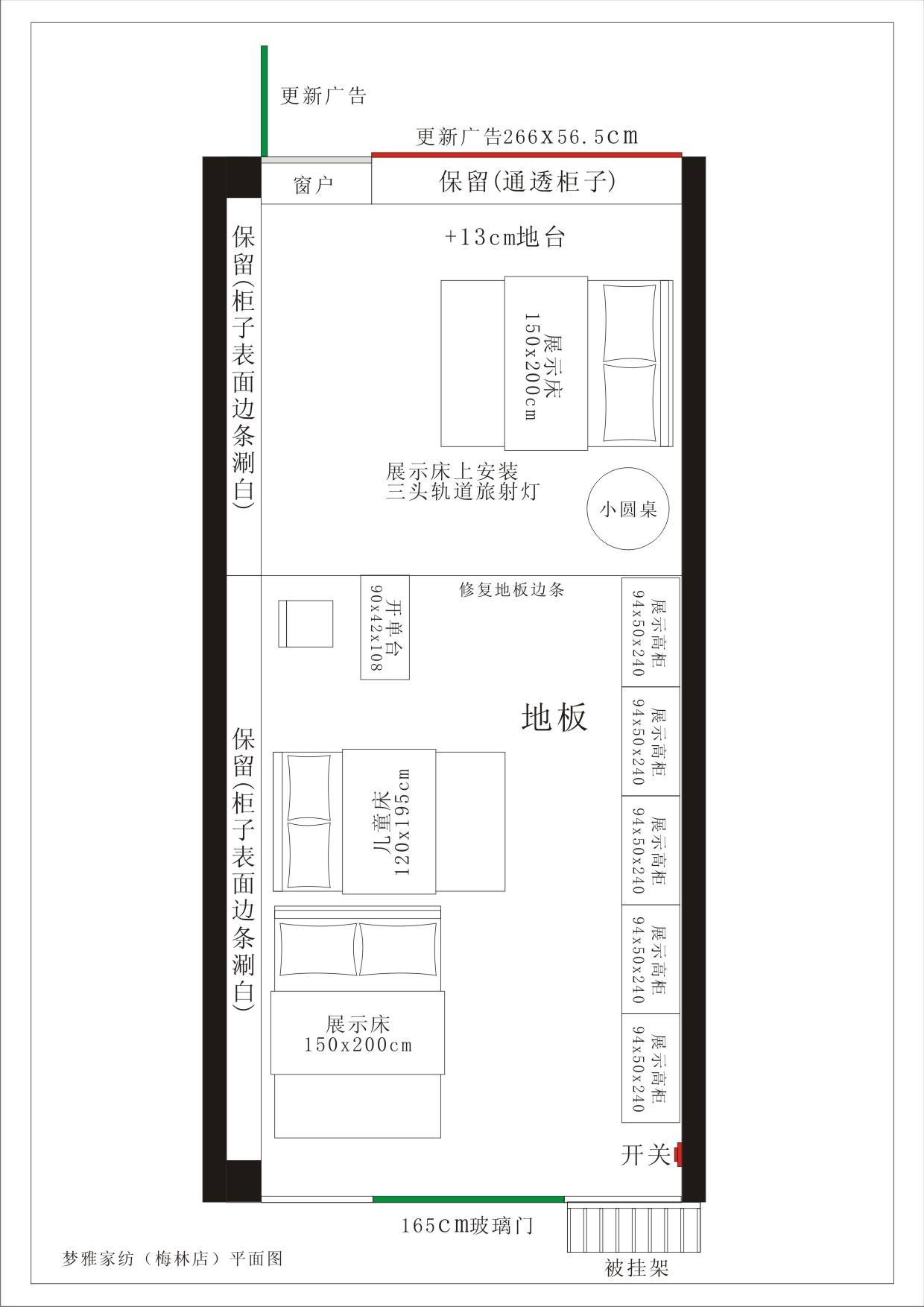 9平米商铺设计图