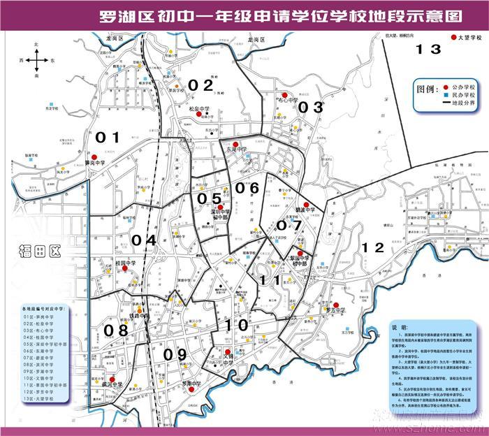 青岛市市南区小学分布图