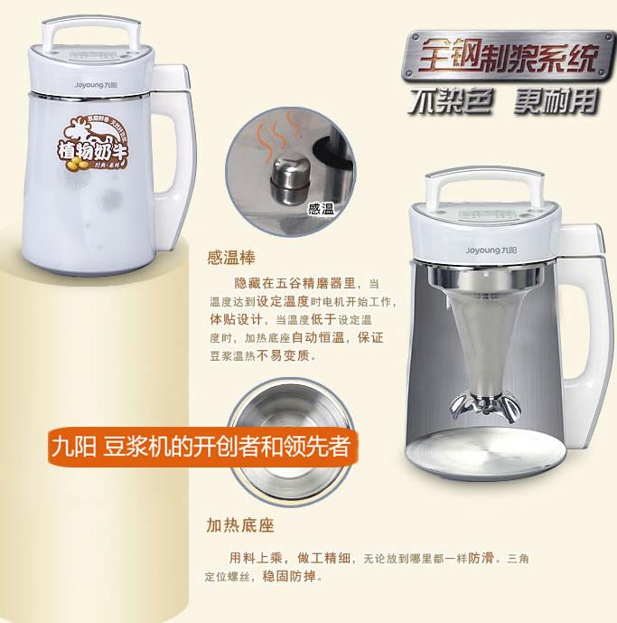 九阳豆浆机植物奶牛系列dj13b-d18d,原价699元,特价:458包邮,热卖中
