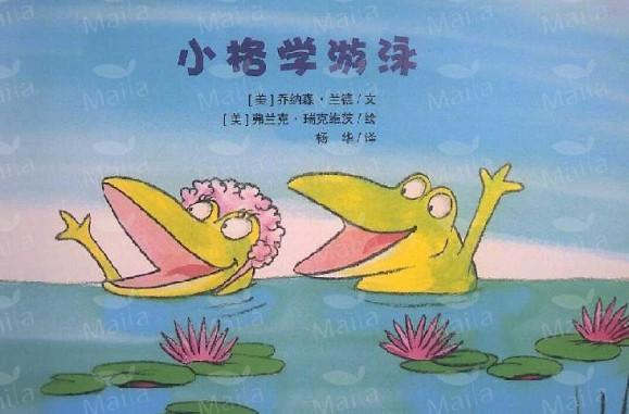 夏天的画儿童画画游泳