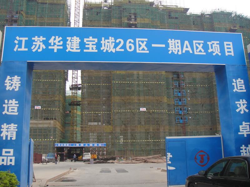 建筑工地大门