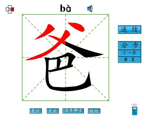 小学生必备 2499个常用汉字笔顺和发音Flash版